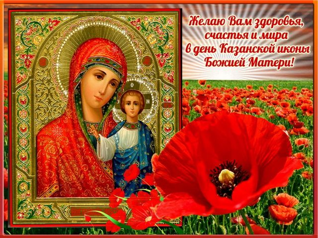 С Праздником Казанской Божьей Матери Поздравления Смс