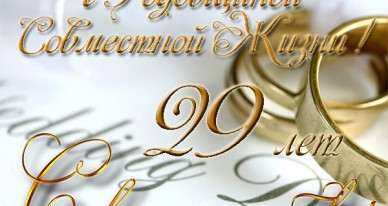 Лет годовщина 29 свадьбы 29 лет