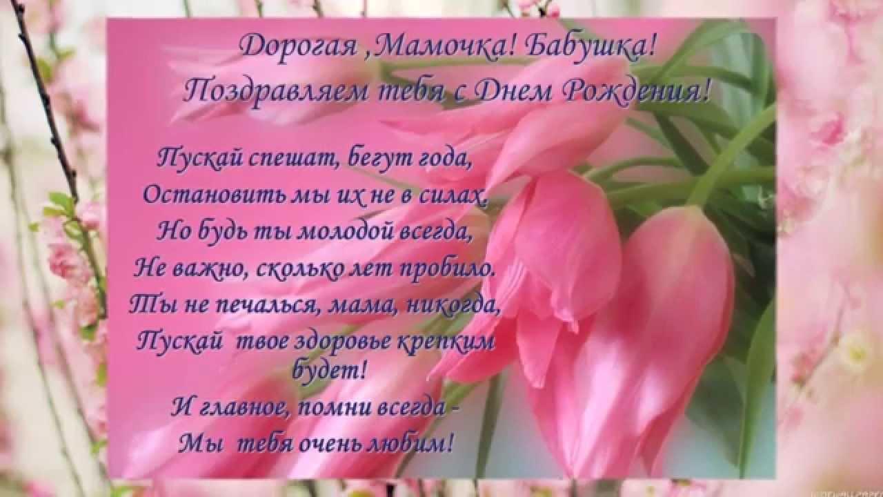 Поздравления с юбилеем для мамы душевные
