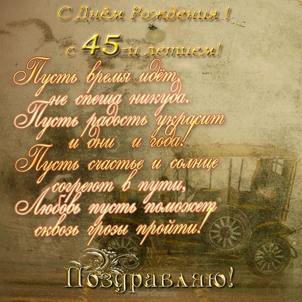 Поздравления с юбилеем 45 для мужа