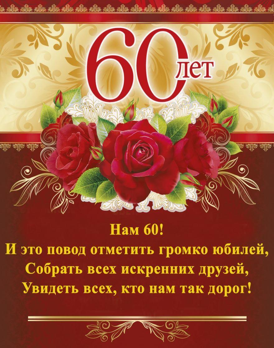 Поздравления с днем рождения мужчине 60 лет анатолий