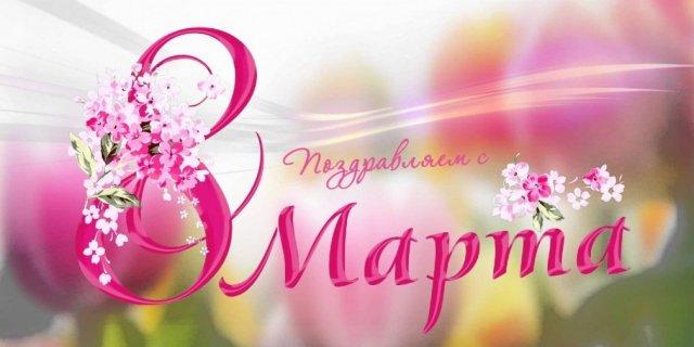 Лирические нежные поздравления женщине с 8 марта