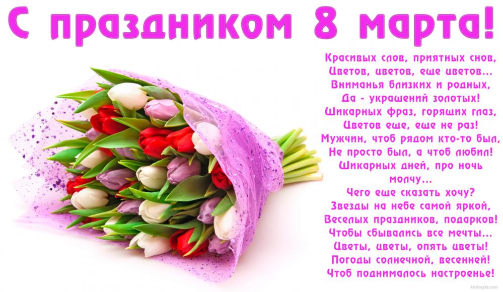 Поздравления с 8 мартом девушку друга