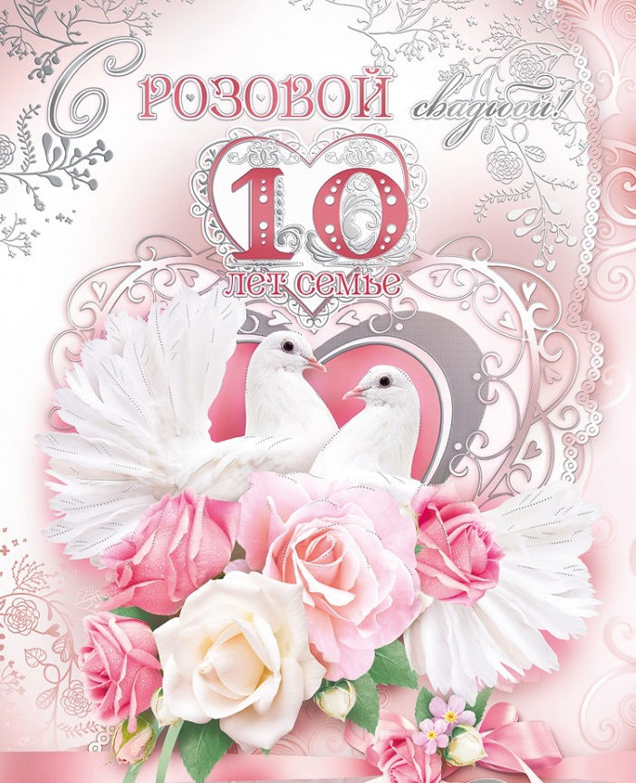 как поздравление с розовой свадьбой оригинальное стену
