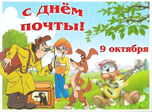 Стихи поздравления c Днем российской почты (Днем почтальона)