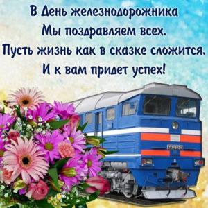 Короткие смс поздравления с Днем железнодорожника (2 августа)