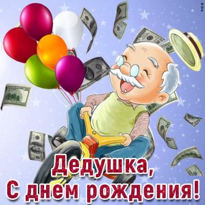 Поздравления c днем рождения, дедушке от внуков