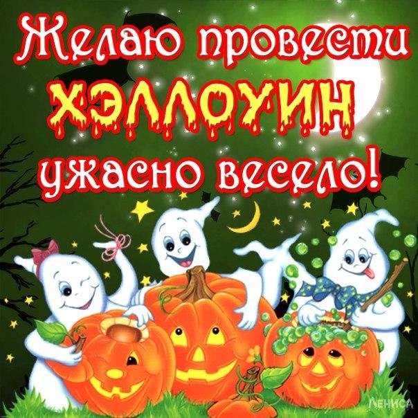 Поздравления в стихах на Хэллоуин праздник духов