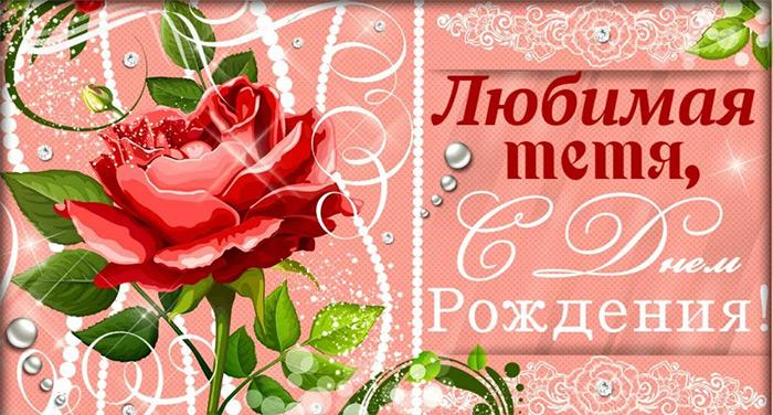 Стихи поздравления c днем рождения, тете от близких